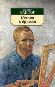 """В. Ван Гог """"Письма к брату Тео"""""""