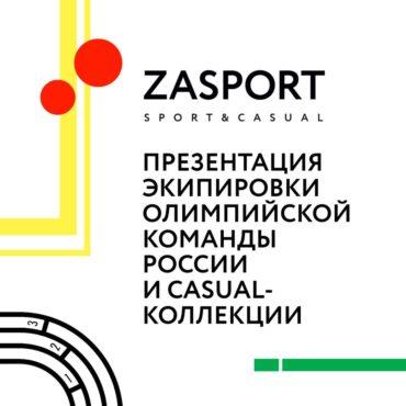 Мы Zasport: новая экипировка олимпийской сборной от Анастасии Задориной