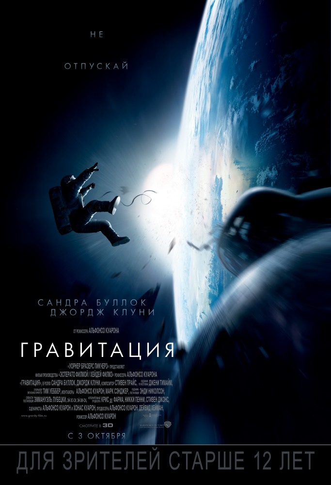 Мотивирующий фильм Гравитация