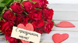 День Матери — время сказать спасибо!
