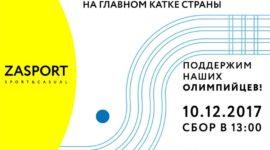 Zasport организовали флешмоб в поддержку российских спортсменов