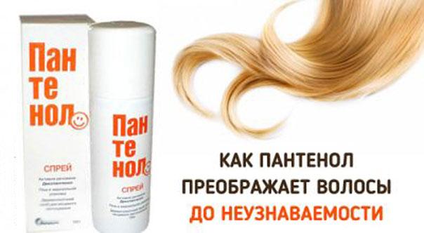 Эффект Пантенола для волос