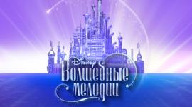 «Волшебные мелодии» – новый киноконцерт Disney в Москве