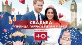 Свадьба Меган Маркл и принца Гарри. Прямая трансляция