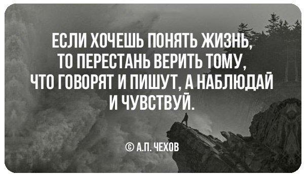 Чехов, цитаты