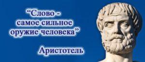 Сила слова, Аристотель