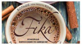 Fika: пьем кофе по-шведски