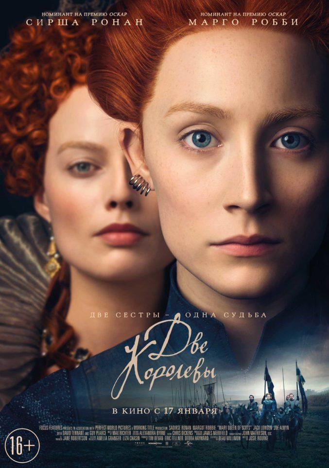 Must-see: киноновинки января 2019