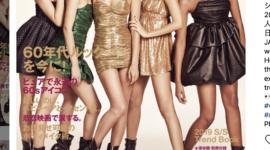 Ирина Шейк на обложке Vogue Japan: за вуалью