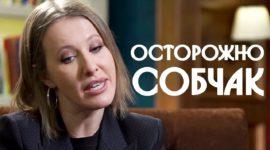 Поле модного боя: Ксения Собчак, Ольга Бузова и Демна Гвасалия