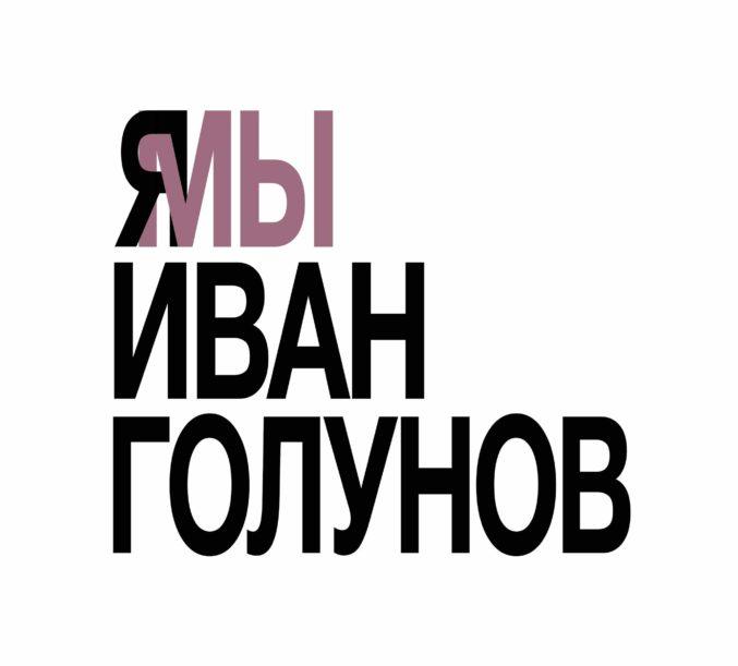 Иван Голунов: прецедент и happy end. Конец истории?