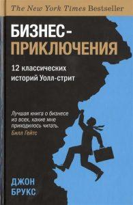 Джон Брукс. Бизнес-приключения. 12 классических историй Уолл-стрит