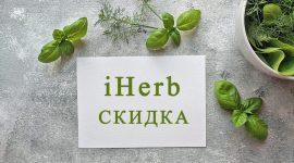 Скидка 24% на витамины на iHerb