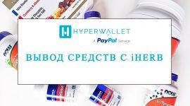 iHerb Hyperwallet — пошаговая инструкция
