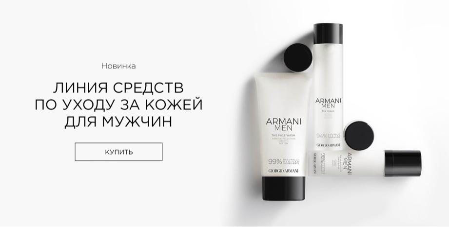 Коллекция Armani