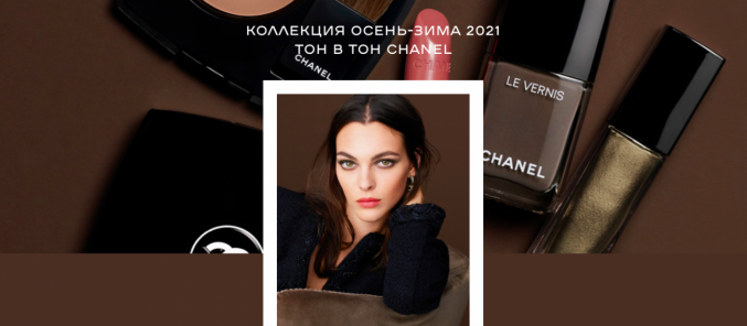 Коллекция Chanel для яркого взгляда